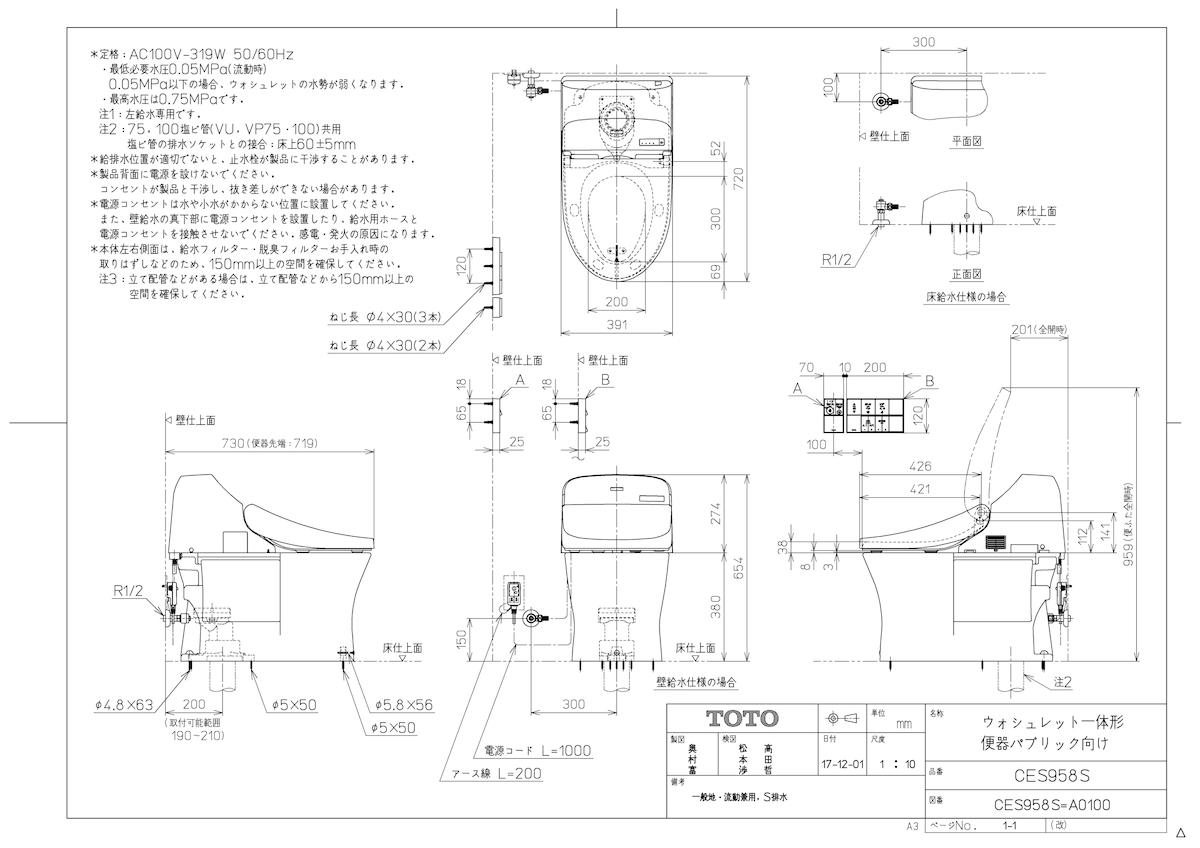 【CES958S #NW1】 《TKF》 TOTO パブリック向WL一体形便器 ωγ0