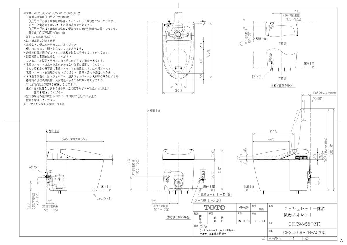 【CES9868PZR #NW1】 《TKF》 TOTO WL一体形便器ネオレストRHWレスドレ専用 ωγ1