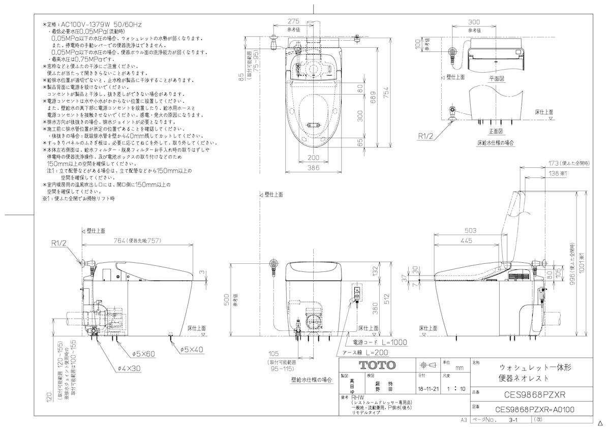 【CES9868PZXR#NG2】 《TKF》 TOTO WL一体形便器ネオレストRHWレスドレ専用 ωγ1