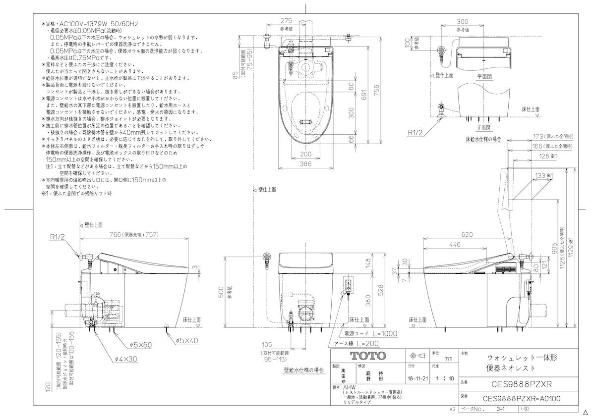 【CES9888PZXR#SR2】 《TKF》 TOTO WL一体形便器ネオレストAHWレスドレ専用 ωγ1