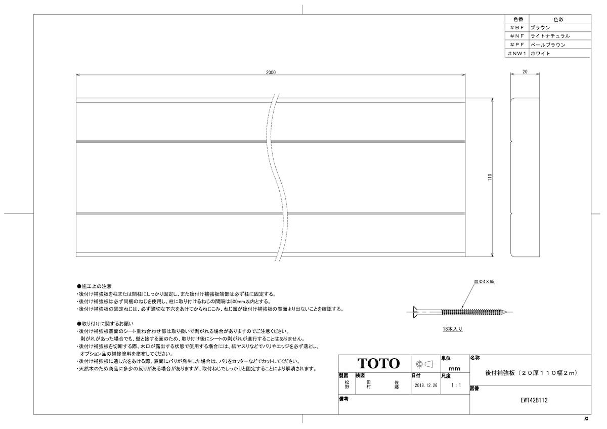 【EWT42B112 #NW1】 《TKF》 TOTO 後付補強板(20厚110幅2m) ホワイト ωγ0