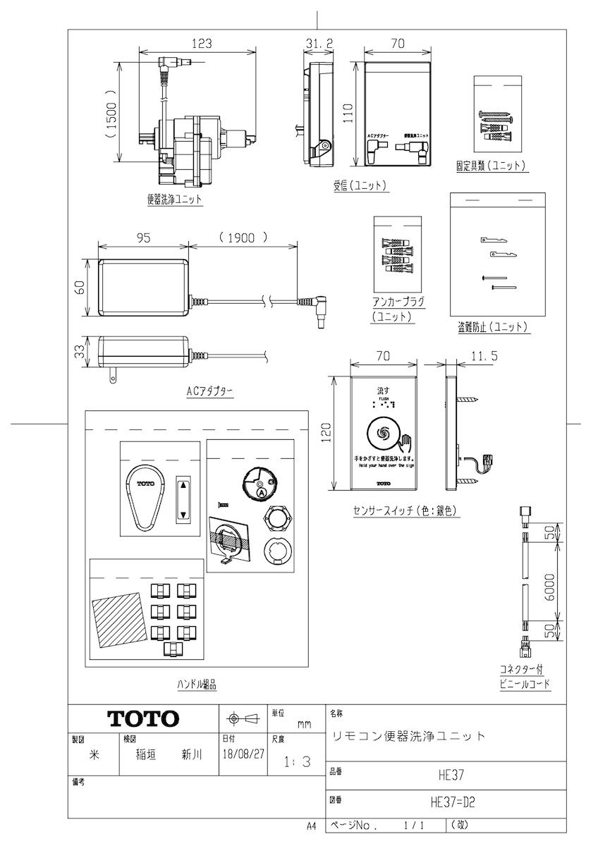 【HE37】 《TKF》 TOTO リモコン便器洗浄ユニット ωγ0