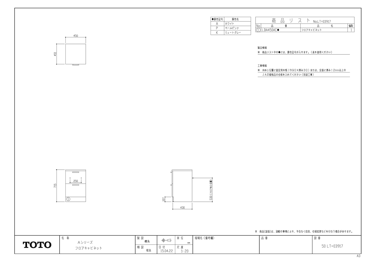 品揃え豊富で フロアキャビネット Aシリーズ 【LBA450ACP】 《TKF》 ωγ0:住宅設備機器 tkfront TOTO-木材・建築資材・設備
