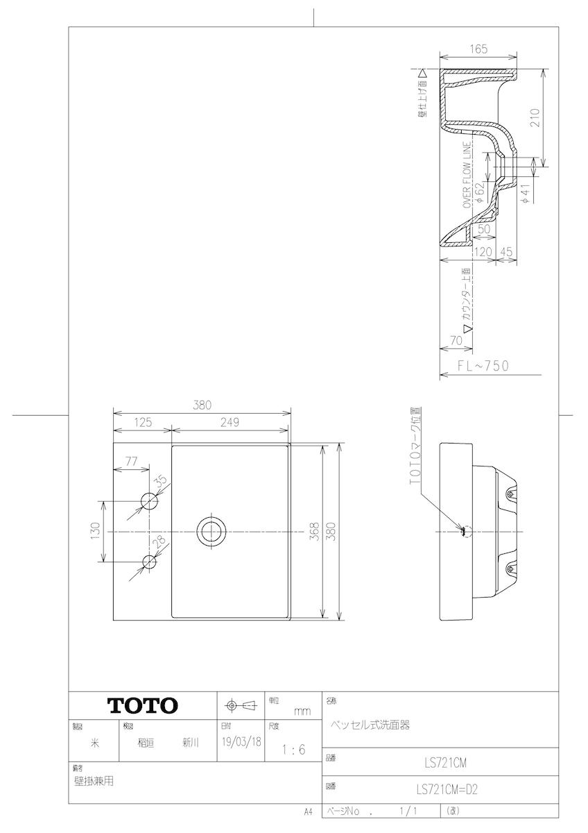 【LS721CM #NW1】 《TKF》 TOTO ベッセル式洗面器 ホワイト ωγ0
