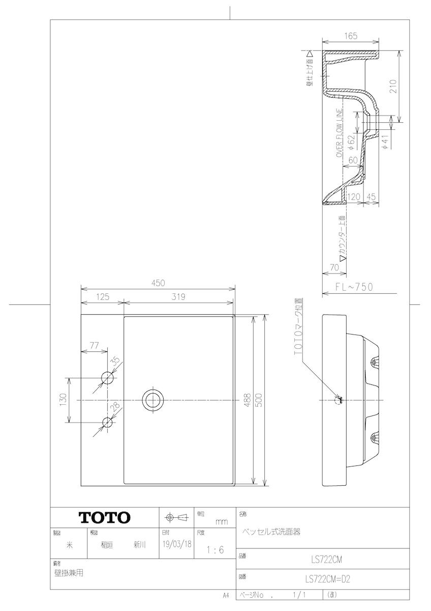 【LS722CM #NW1】 《TKF》 TOTO ベッセル式洗面器 ωγ0