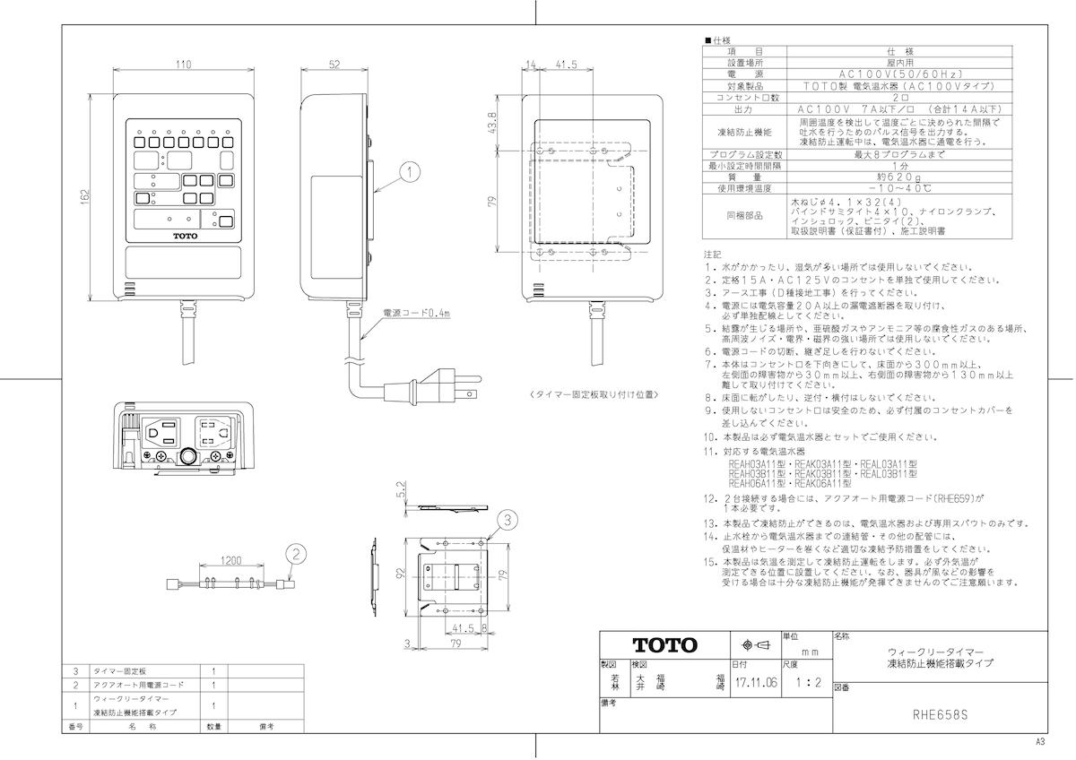 【RHE658S】 《TKF》 TOTO ウィークリータイマー(凍結防止) ωγ0