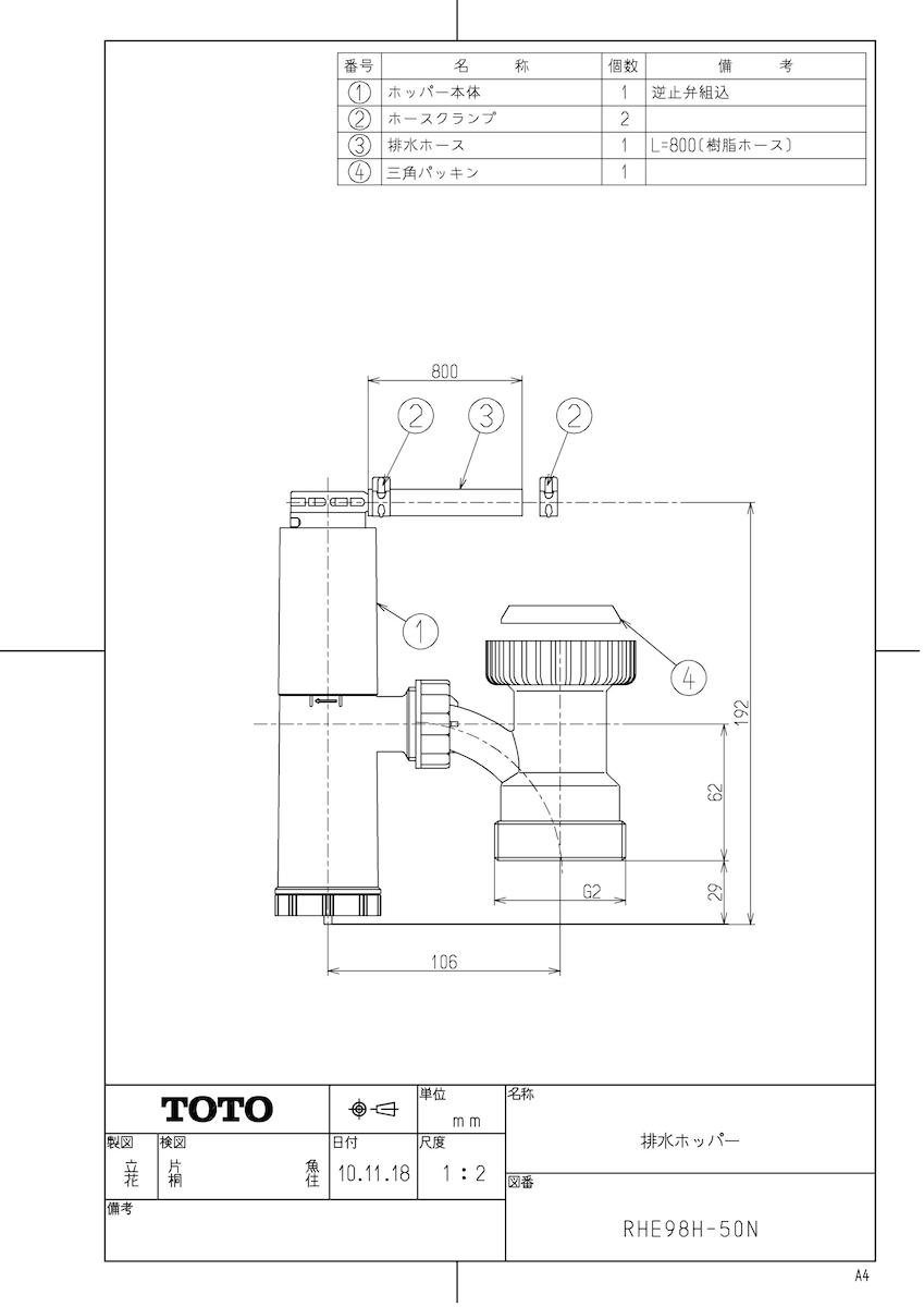 【RHE98H-50N】 《TKF》 TOTO 密閉式排水ホッパー ωγ0