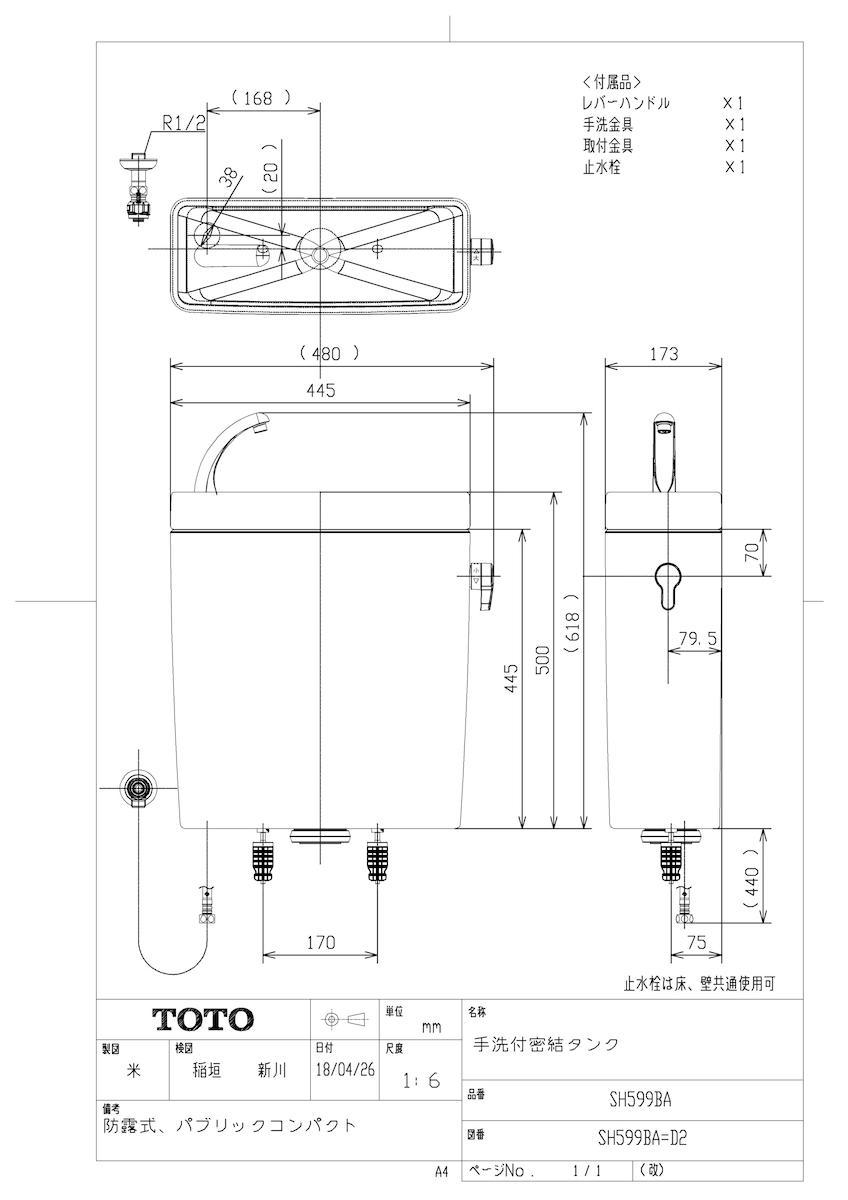 【SH599BA #NG2】 《TKF》 TOTO 手洗付密結タンク パブリックコンパクト便器タンク式 ωγ0