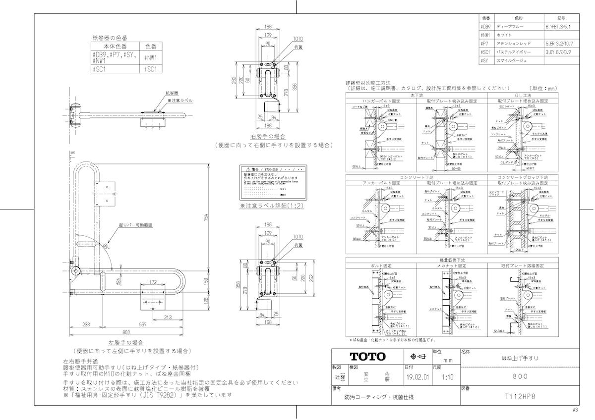 ランキング総合1位 T 112HP8 #SY 《TKF》 スマイルベージュ TOTO 卸直営 はね上げ手すり紙巻器付 ωγ0