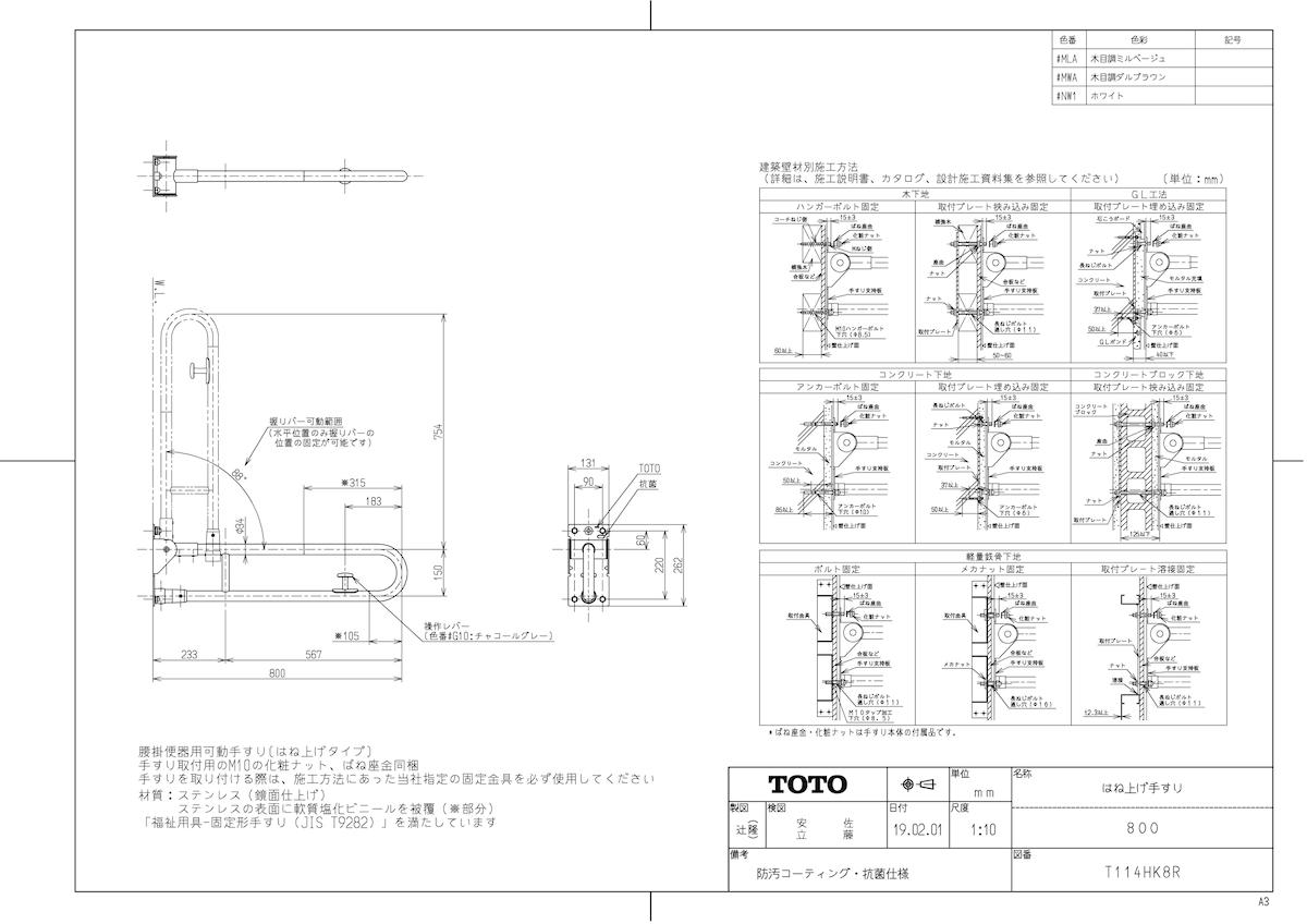【T 114HK8R #MWA】 《TKF》 TOTO 可動式手すり はね上げ・ロック付 ダルブラウン ωγ0