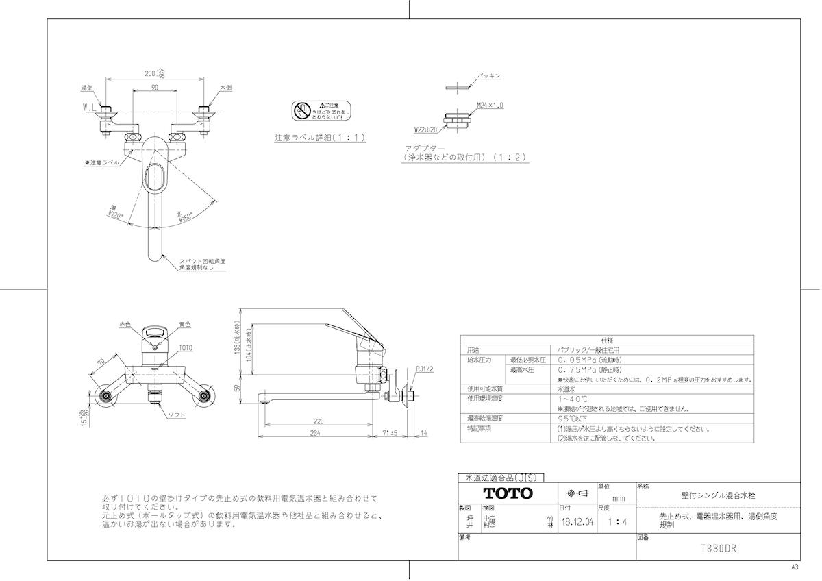 【T330DR】 《TKF》 TOTO 壁付シングル混合水栓(先止め式、電器温水器用、湯側角度規制) ωγ0