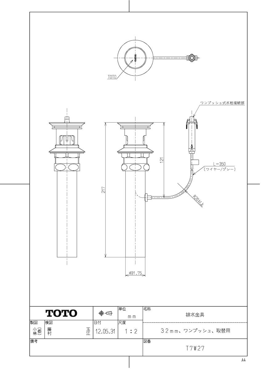 【T 7W27】 《TKF》 TOTO 排水金具(32mm、ワンプッシュ、取替用) ωγ0
