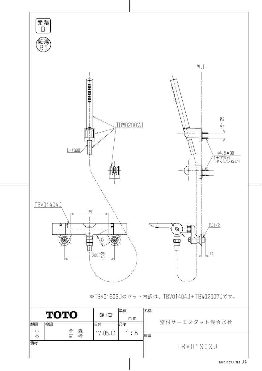【TBV01S03J】 《TKF》 TOTO 壁付サーモスタット混合水栓 ωγ0
