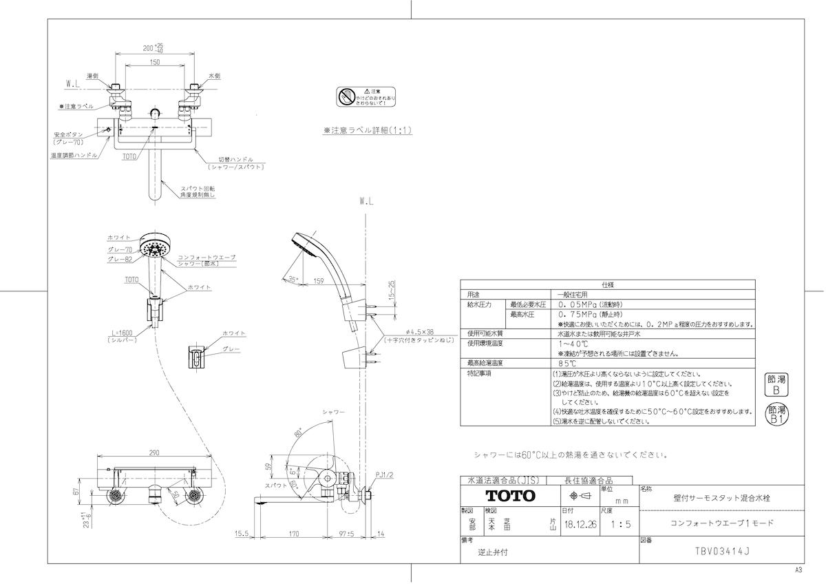 【TBV03414J】 《TKF》 TOTO 壁付サーモスタット混合水栓(コンフォートウエーブ1モード) ωγ0