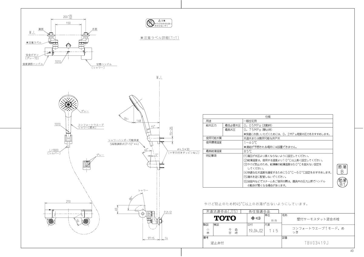【TBV03419J】 《TKF》 TOTO 壁付サーモスタット混合水栓(コンフォートウエーブ1モード、めっき) ωγ0