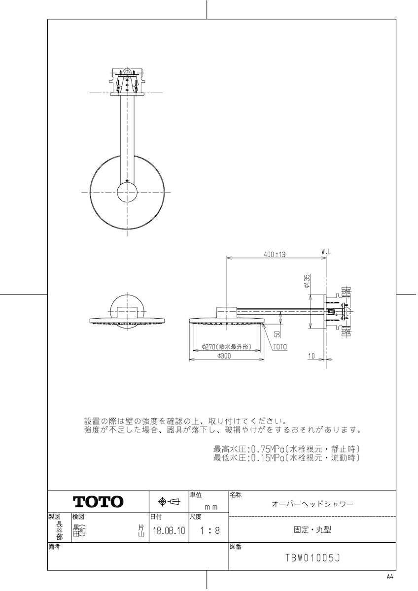 【TBW01005J】 《TKF》 TOTO オーバーヘッドシャワー(固定・丸型) ωγ0