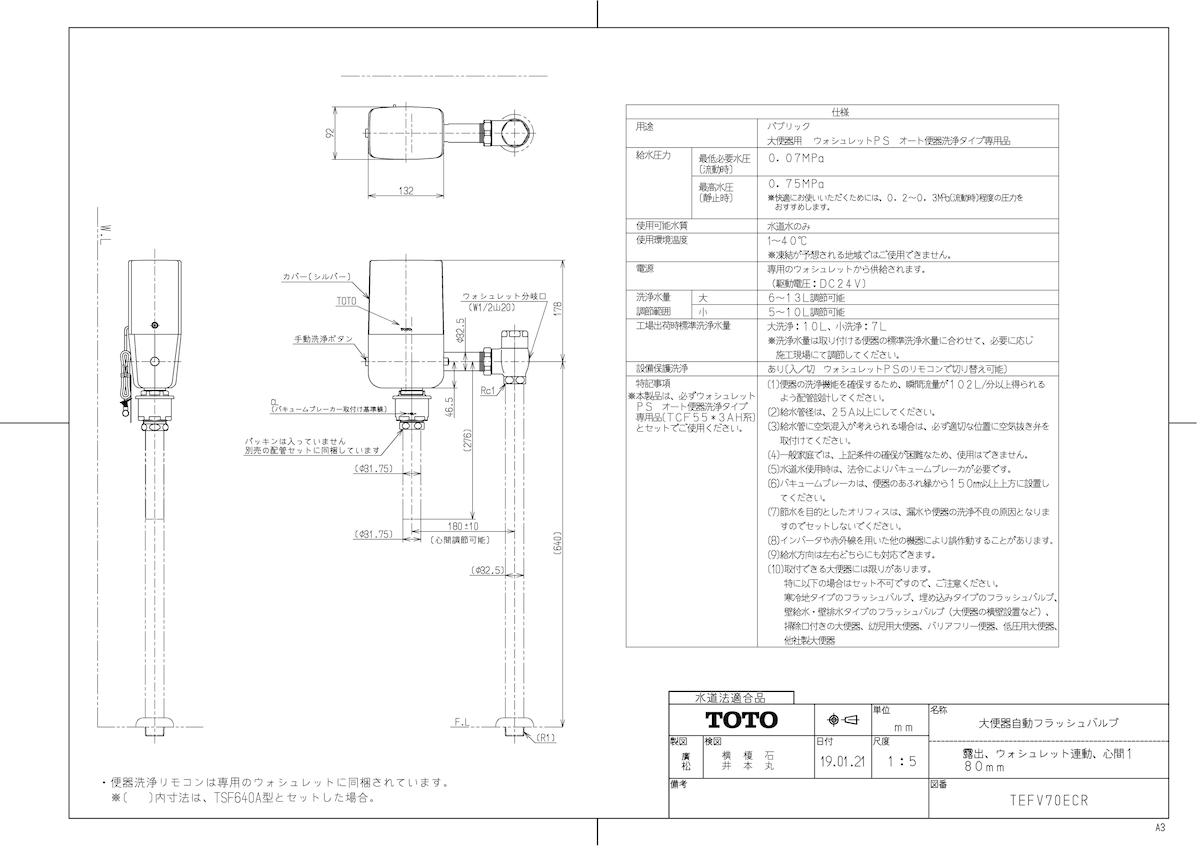 定番スタイル TEFV70ECR 《TKF》 TOTO 送料無料限定セール中 大便器自動フラッシュバルブ ωγ0