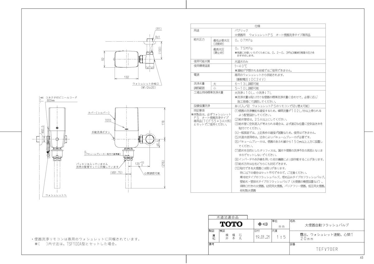 【TEFV70ER】 《TKF》 TOTO 大便器自動フラッシュバルブ ωγ0