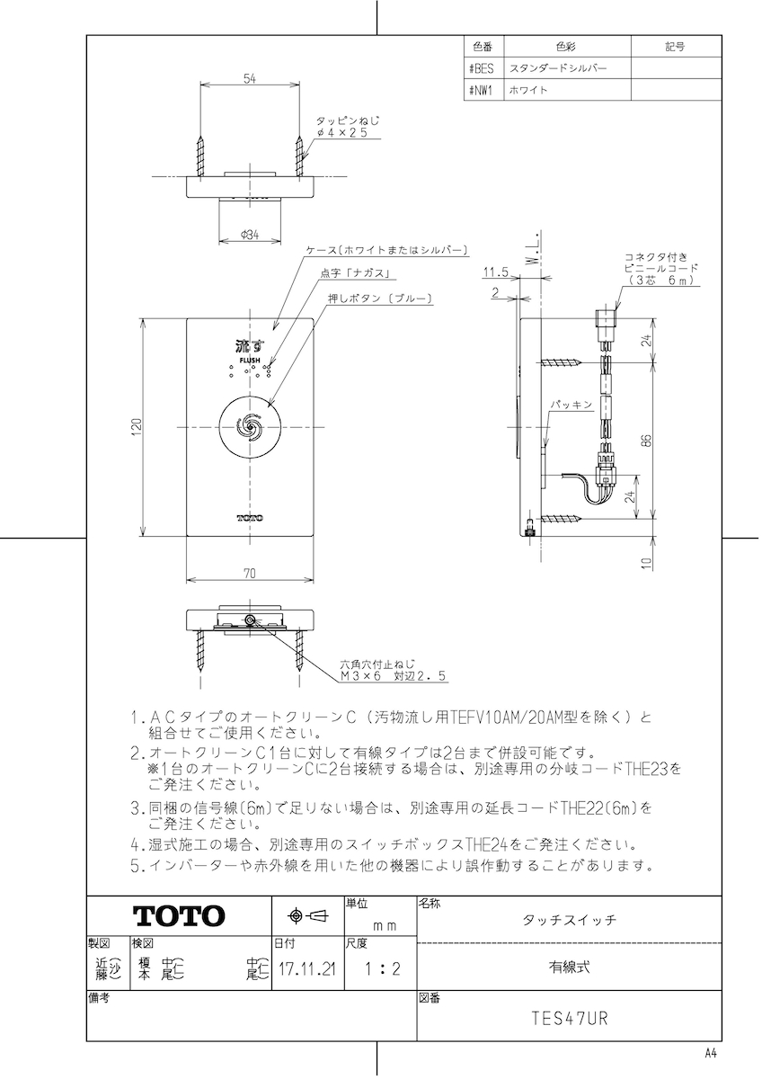 【TES47UR #BES】 《TKF》 TOTO タッチスイッチ(有線式) ωγ0