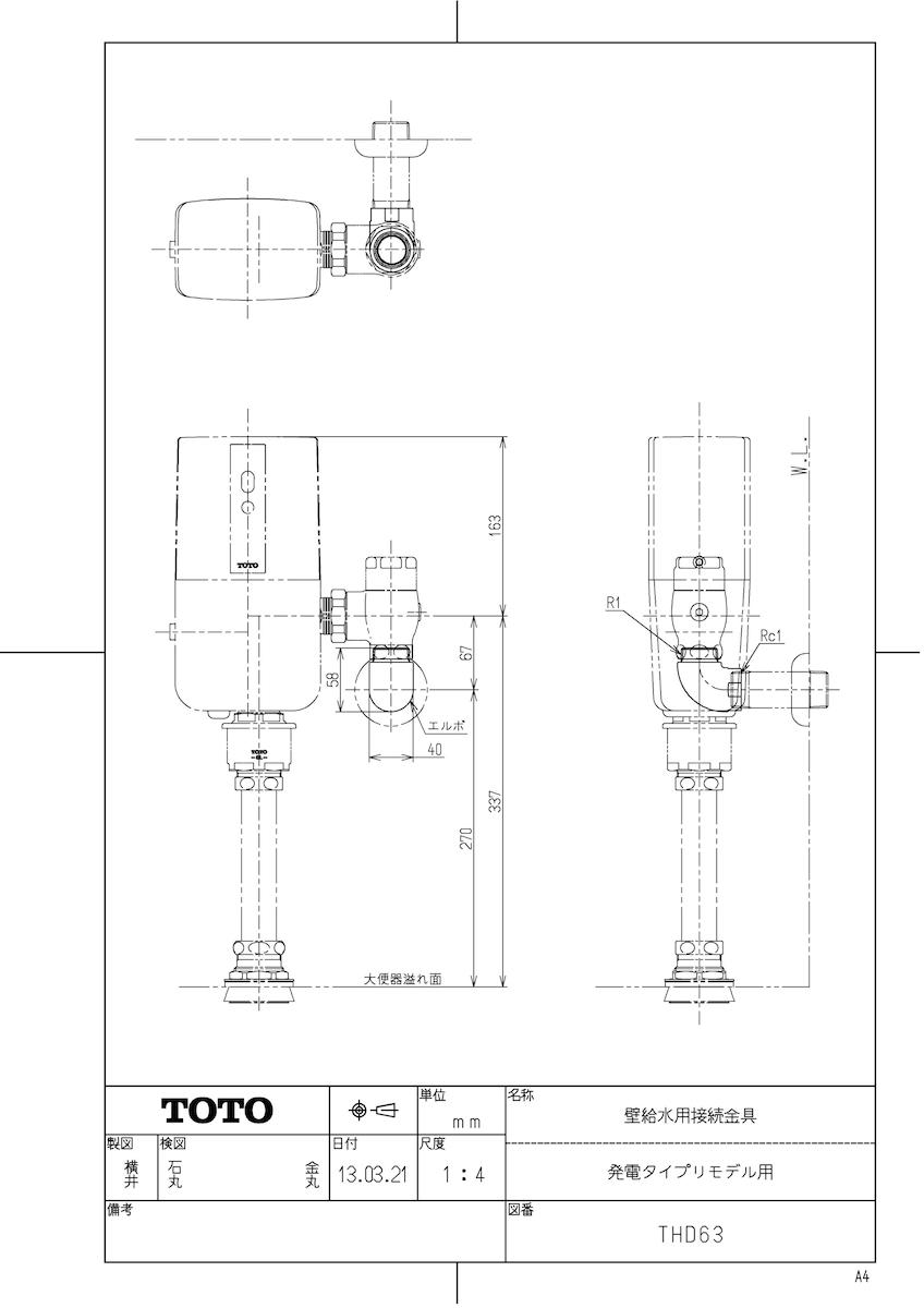 【THD63】 《TKF》 TOTO 壁給水用接続金具(発電タイプリモデル用) ωγ0