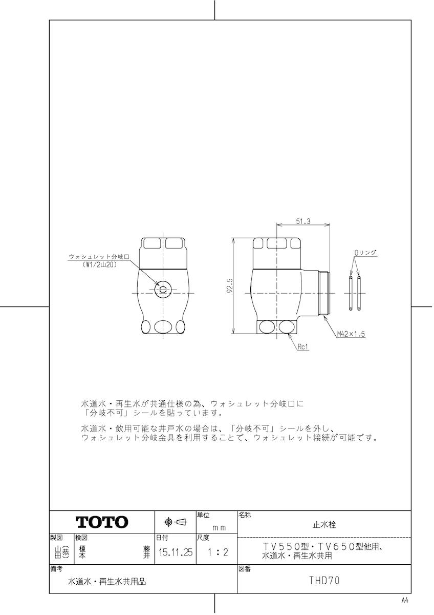 【THD70】 《TKF》 TOTO 止水栓(TV550型・TV650型他用、水道水・再生水共用) ωγ0