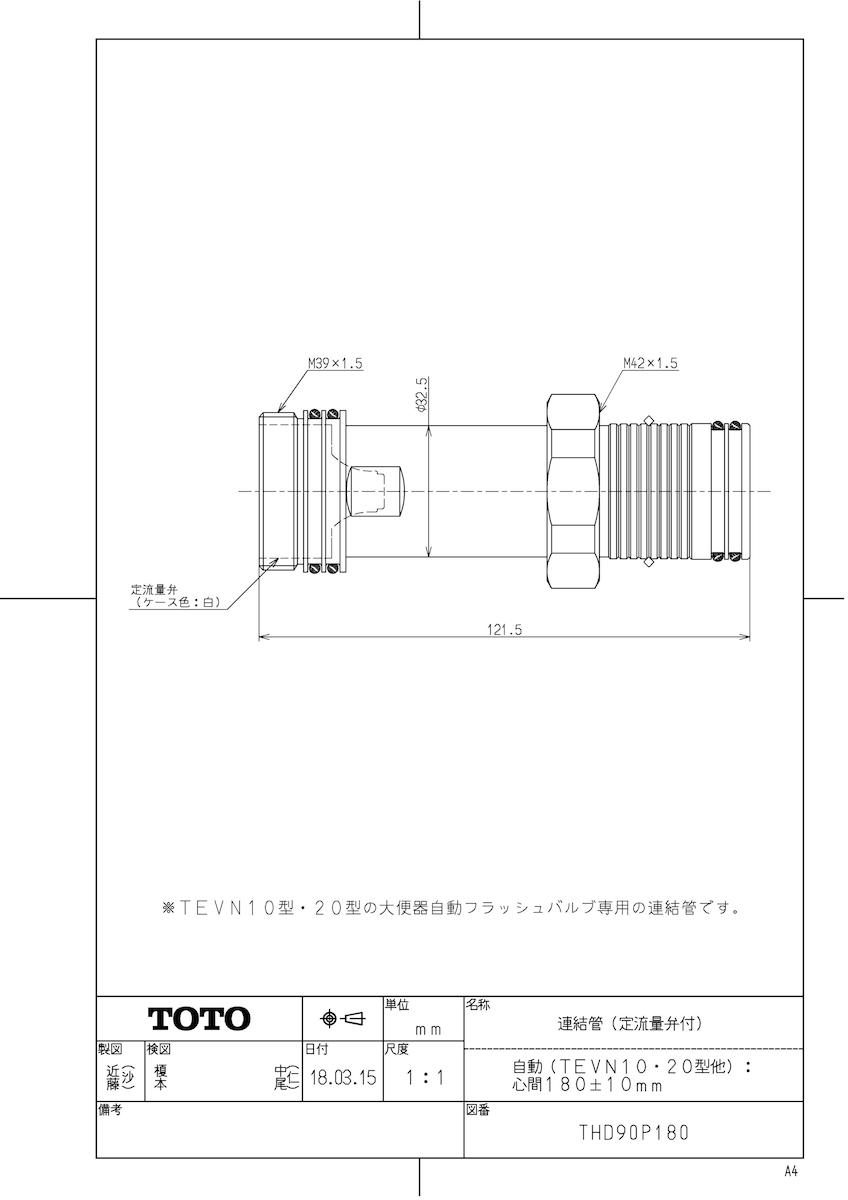 【THD90P180】 《TKF》 TOTO 連結管(定流量弁付)(自動(TEVN10・20型他):心間180±10mm) ωγ0