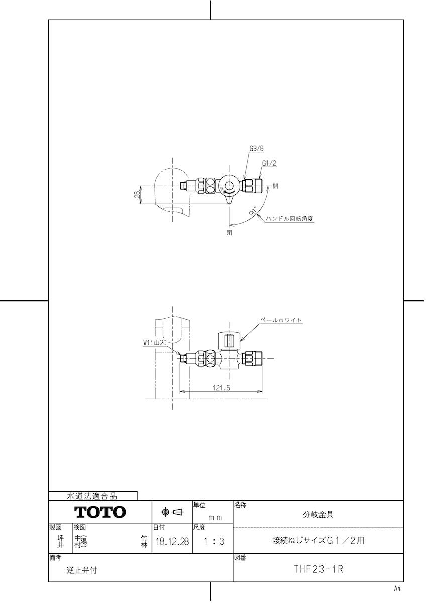【THF23-1R】 《TKF》 TOTO 分岐金具(接続ねじサイズG1/2用) ωγ0