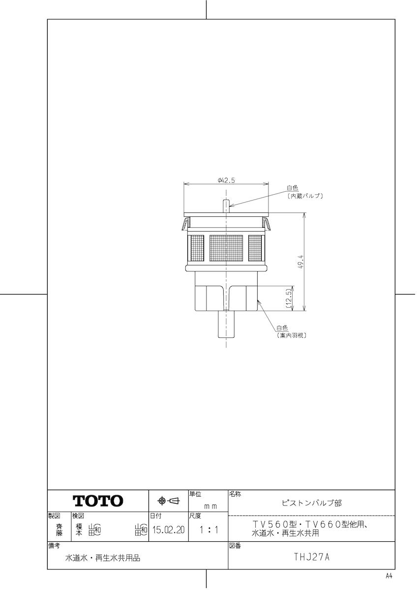 【THJ27A】 《TKF》 TOTO ピストンバルブ部(TV560型・TV660型他用、水道水・再生水共用) ωγ0