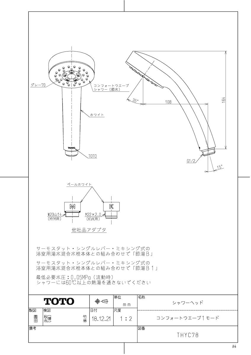 【THYC78】 《TKF》 TOTO シャワーヘッド(コンフォートウエーブ1モード) ωγ0