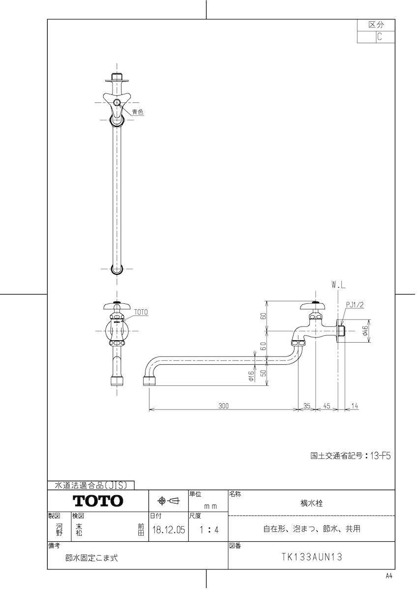 【TK133AUN13C】 《TKF》 TOTO 横水栓(自在形、泡まつ、節水、共用) ωγ0