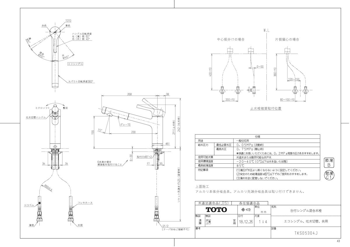 【TKS05304J】 《TKF》 TOTO 台付シングル混合水栓(エコシングル、吐水切替、共用) ωγ0