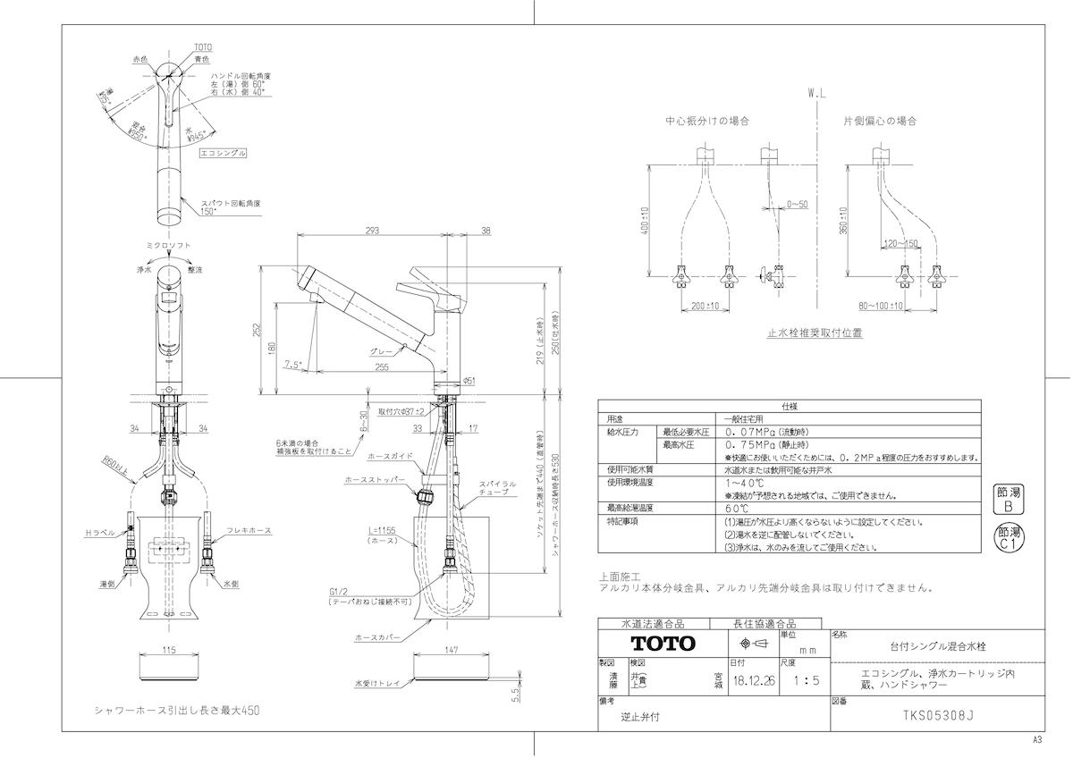 【TKS05308J】 《TKF》 TOTO 台付シングル混合水栓(エコシングル、浄水カートリッジ内蔵、ハンドシャワー) ωγ0