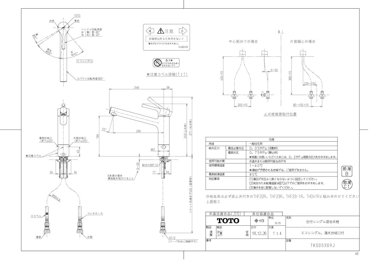 【TKS05309J】 《TKF》 TOTO 台付シングル混合水栓(エコシングル、湯水分岐口付) ωγ0