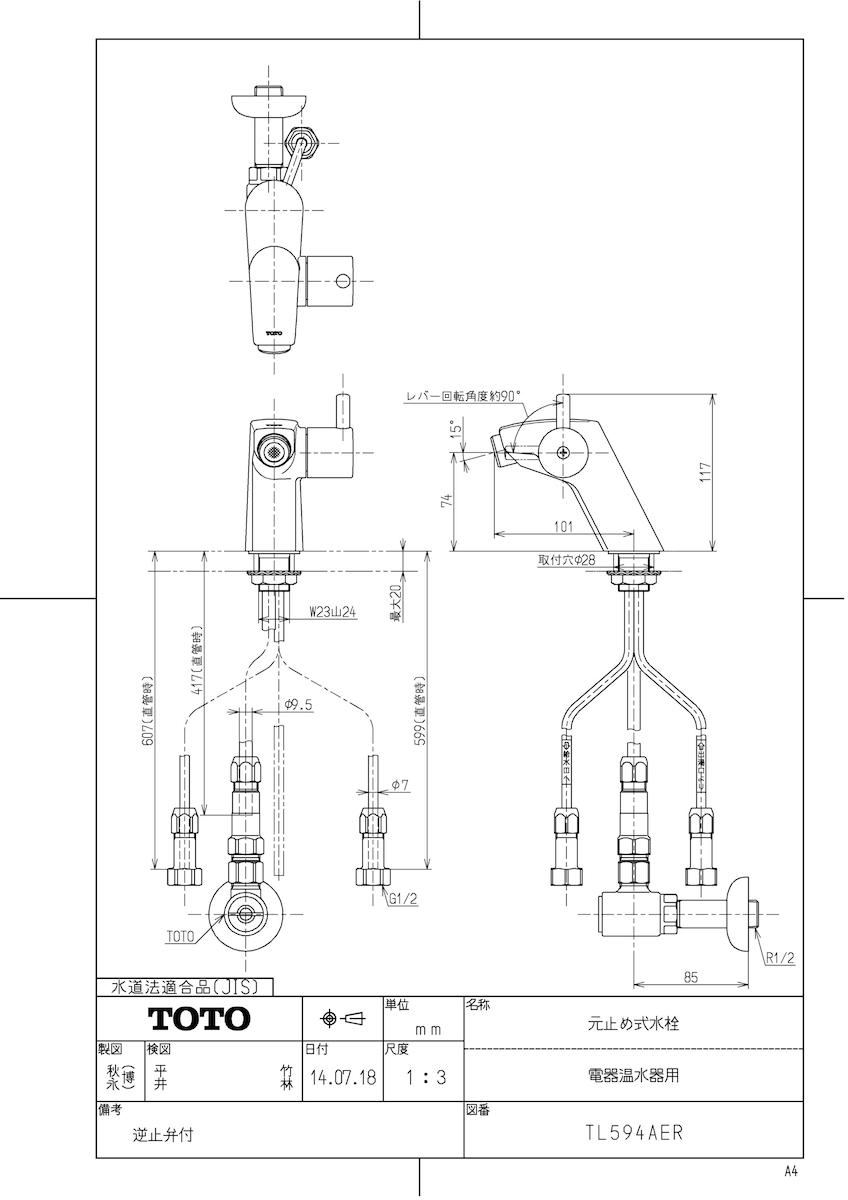【TL594AER】 《TKF》 TOTO 元止め式水栓(電器温水器用) 一般 ωγ0