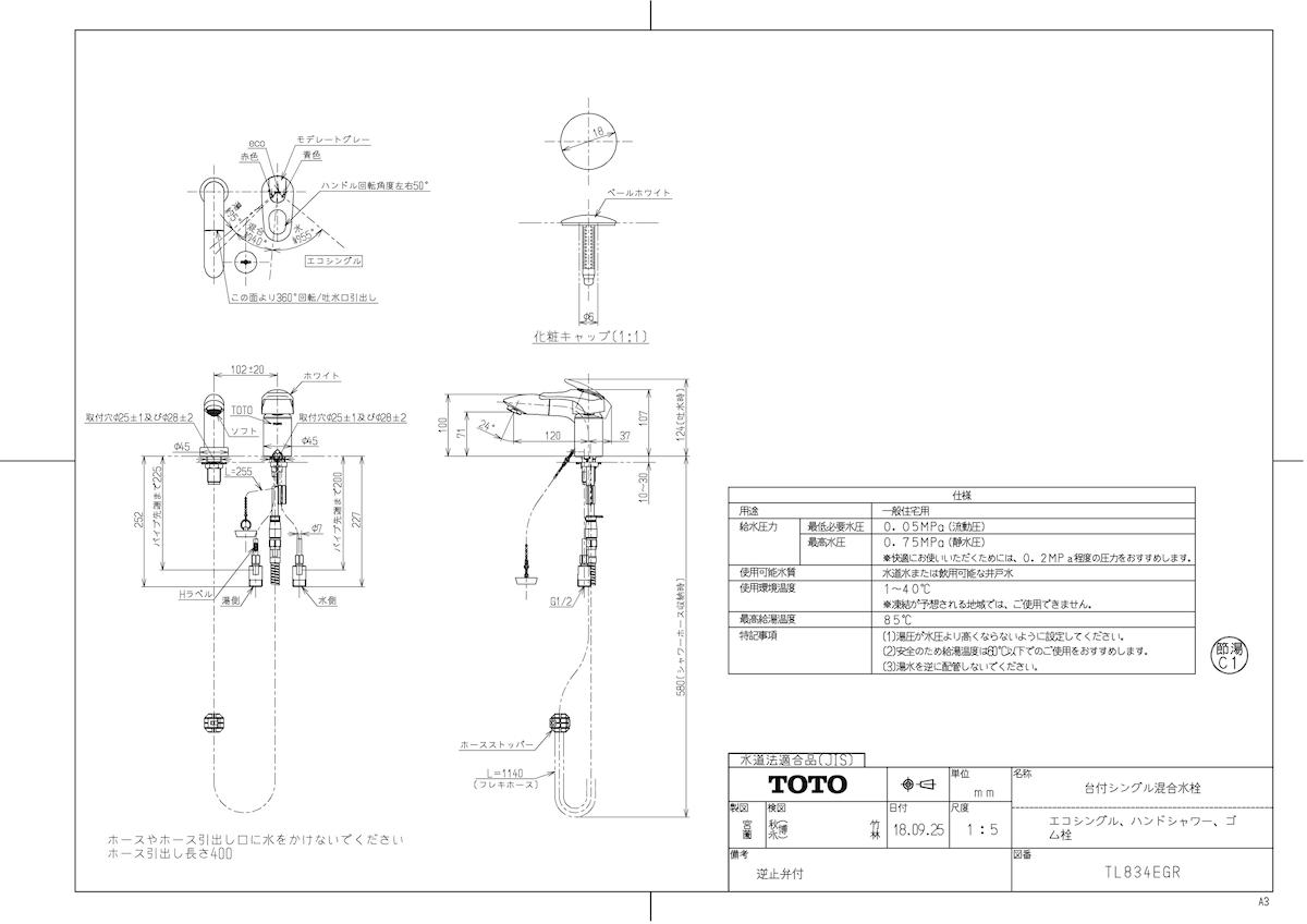 【TL834EGR】 《TKF》 TOTO 台付シングル混合水栓(エコシングル、ハンドシャワー、ゴム栓) ωγ0