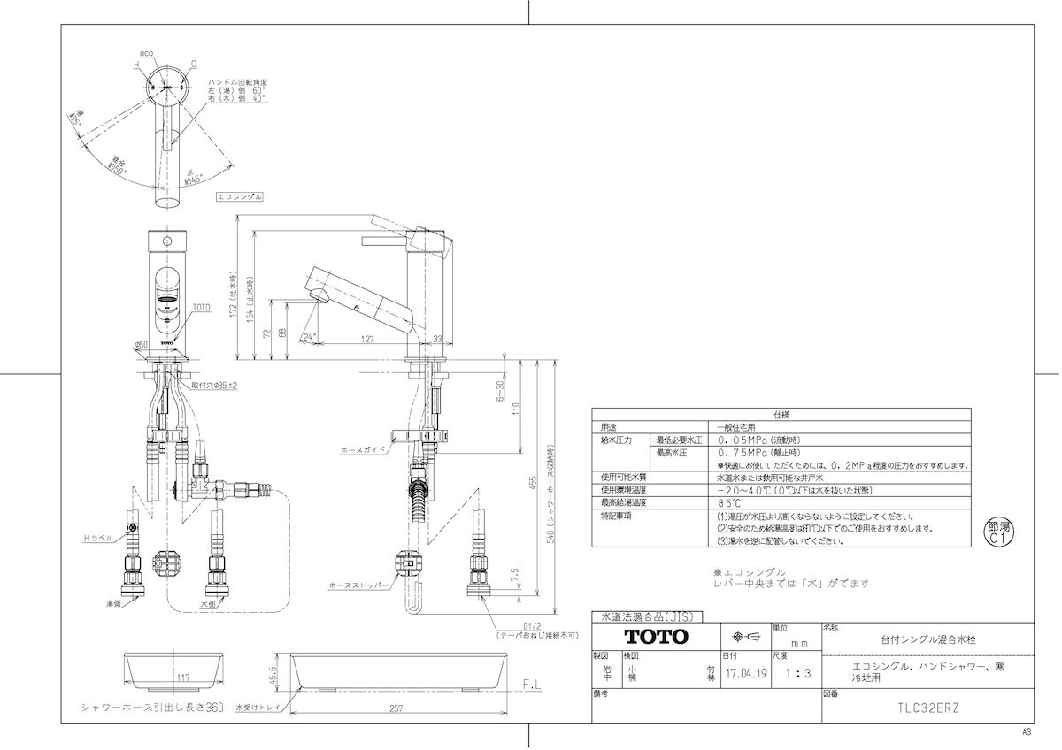 【TLC32ERZ】 《TKF》 TOTO 台付シングル混合水栓(エコシングル、ハンドシャワー、寒冷地用) ωγ0