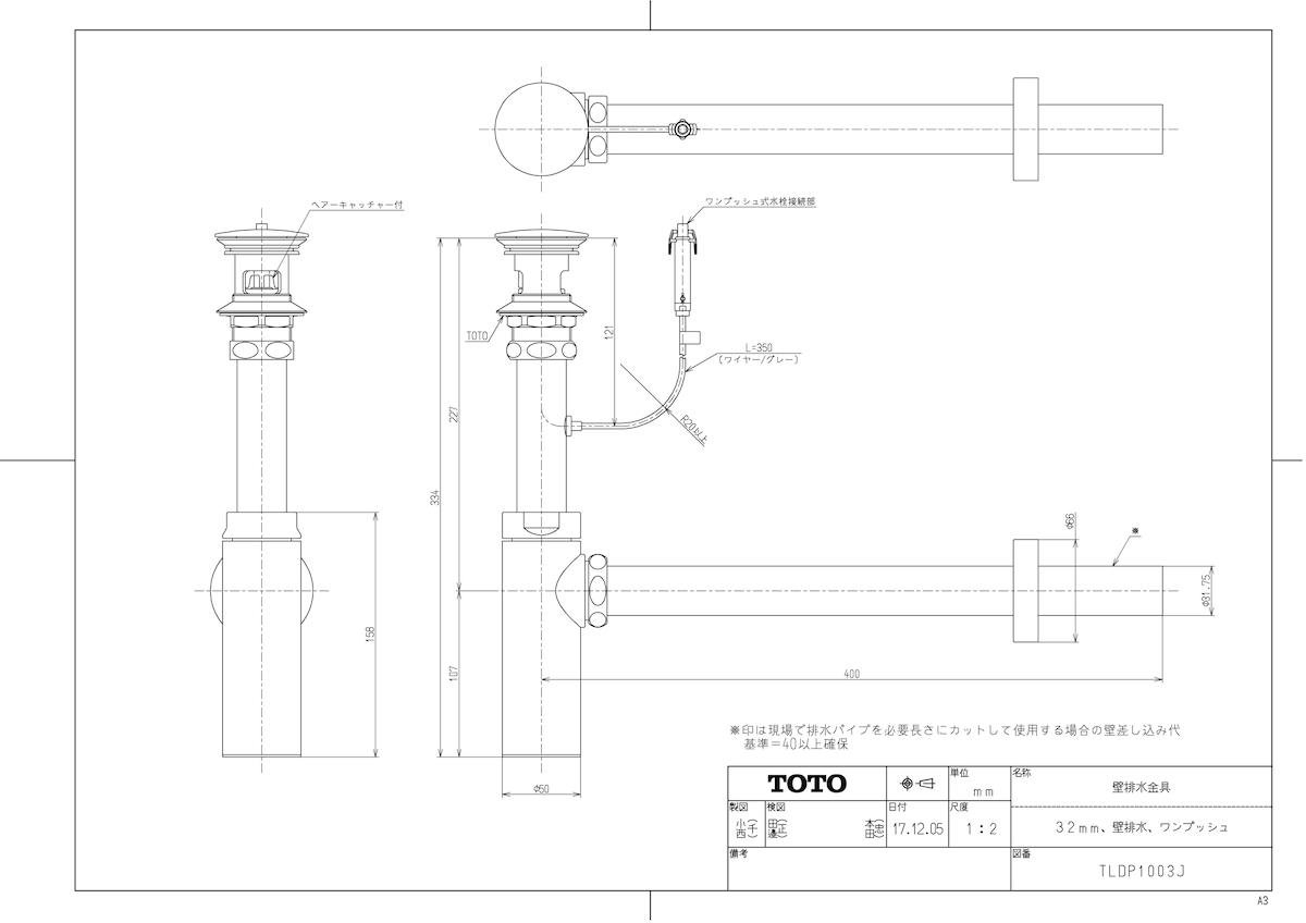 【TLDP1003J】 《TKF》 TOTO 壁排水金具(32mm、壁排水、ワンプッシュ) ωγ0