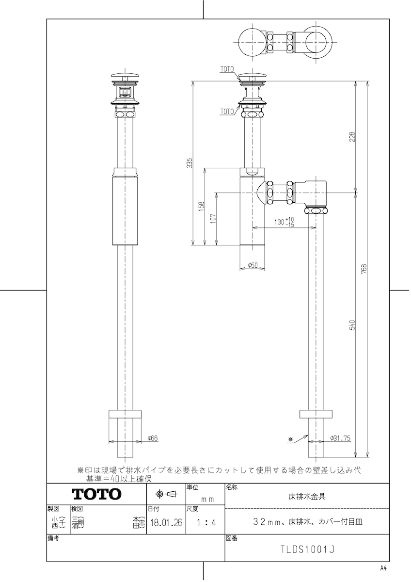 【TLDS1001J】 《TKF》 TOTO 床排水金具(32mm、床排水、カバー付目皿) ωγ0