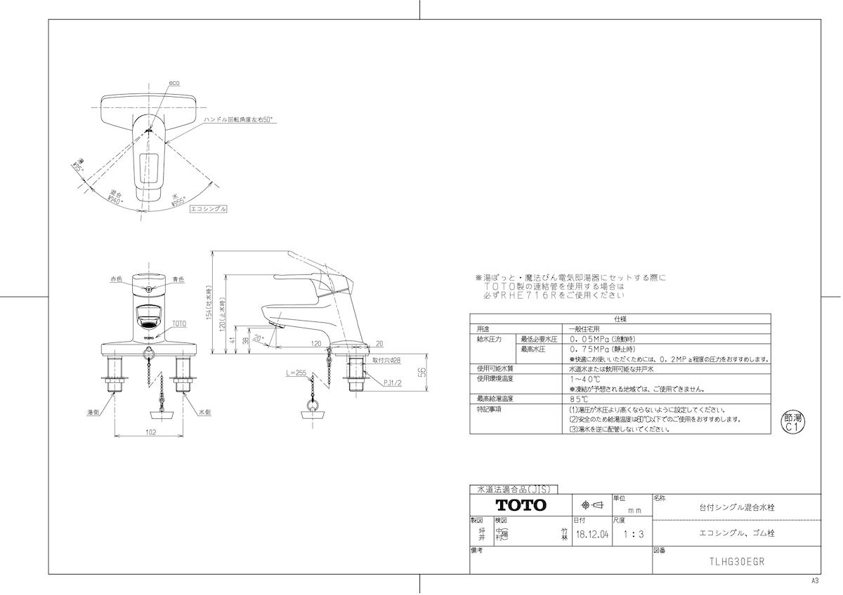【TLHG30EGR】 《TKF》 TOTO 台付シングル混合水栓(エコシングル、ゴム栓) ωγ0