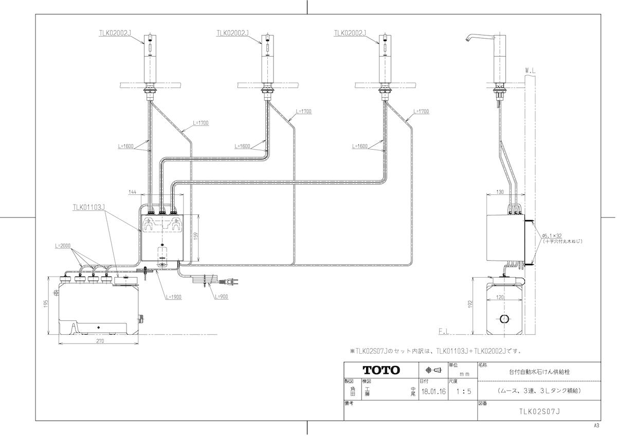 【TLK02S07J】 《TKF》 TOTO 台付自動水石けん供給栓 ωγ0