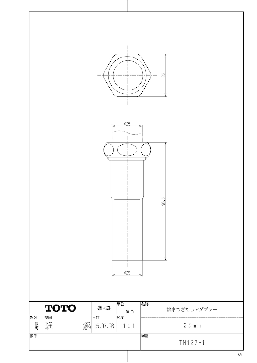 【TN127-1】 《TKF》 TOTO 排水つぎたしアダプター(25mm) ωγ0