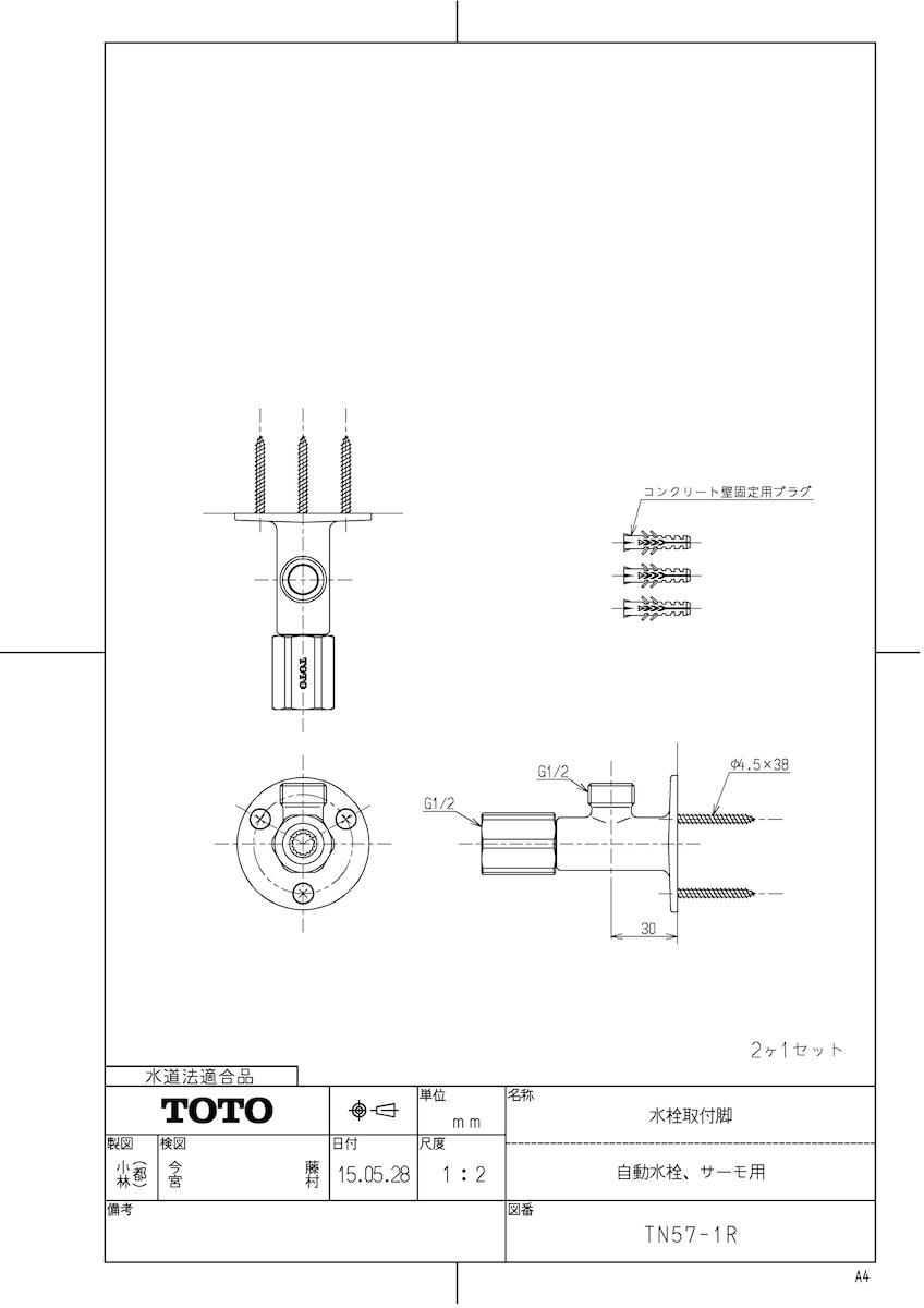 【TN57-1R】 《TKF》 TOTO 水栓取付脚(自動水栓、サーモ用) ωγ0