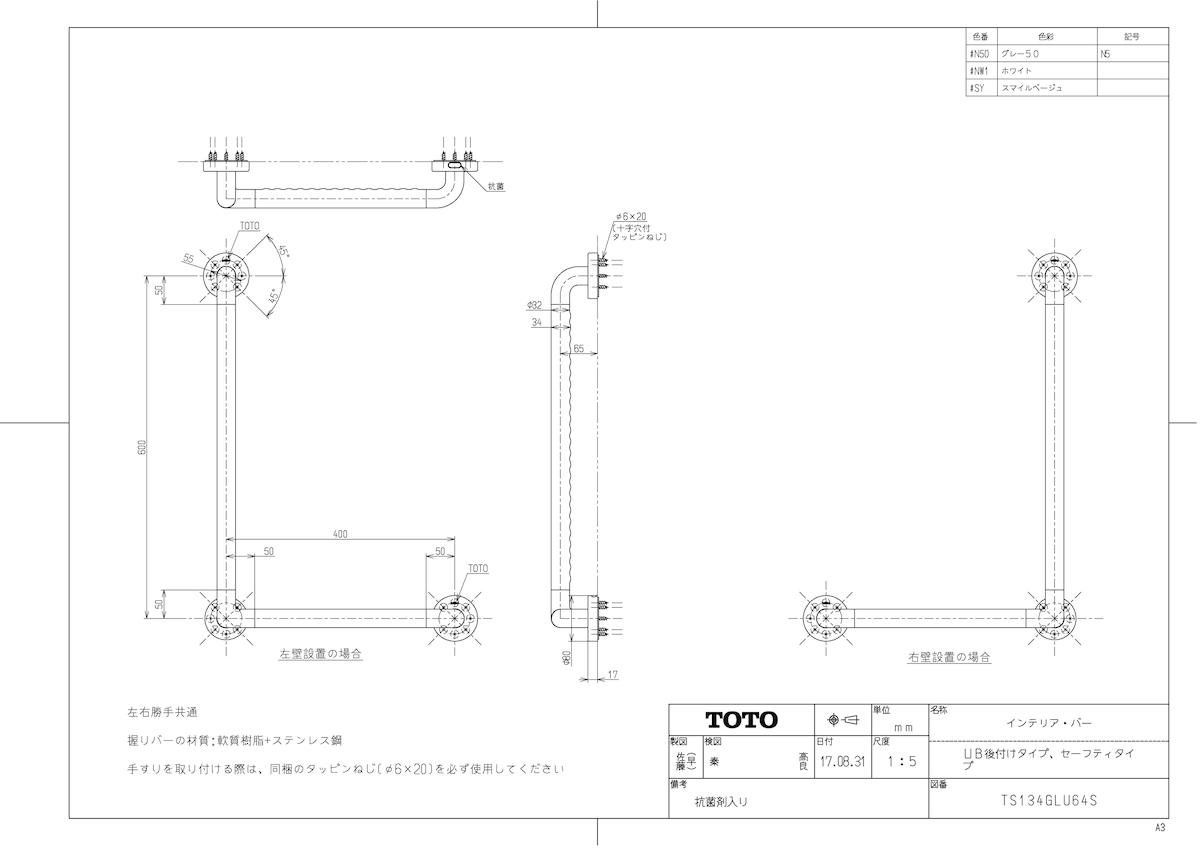 【10%OFF】 《TKF》 ωγ0:住宅設備機器 tkfront スマイルベージュ 【TS134GLU64S#SY】 インテリア・バーUB後付Lタイプ TOTO-木材・建築資材・設備