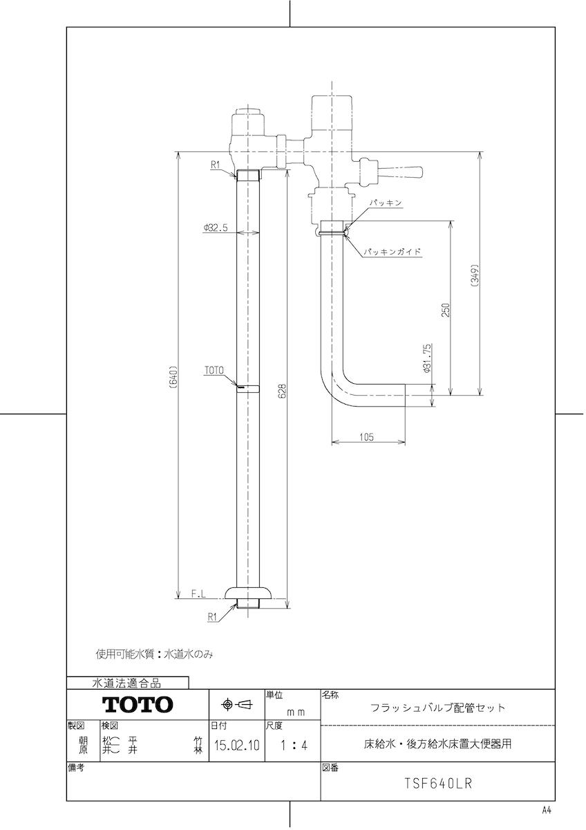 【TSF640LR】 《TKF》 TOTO フラッシュバルブ配管セット(床給水・後方給水床置大便器用) ωγ0