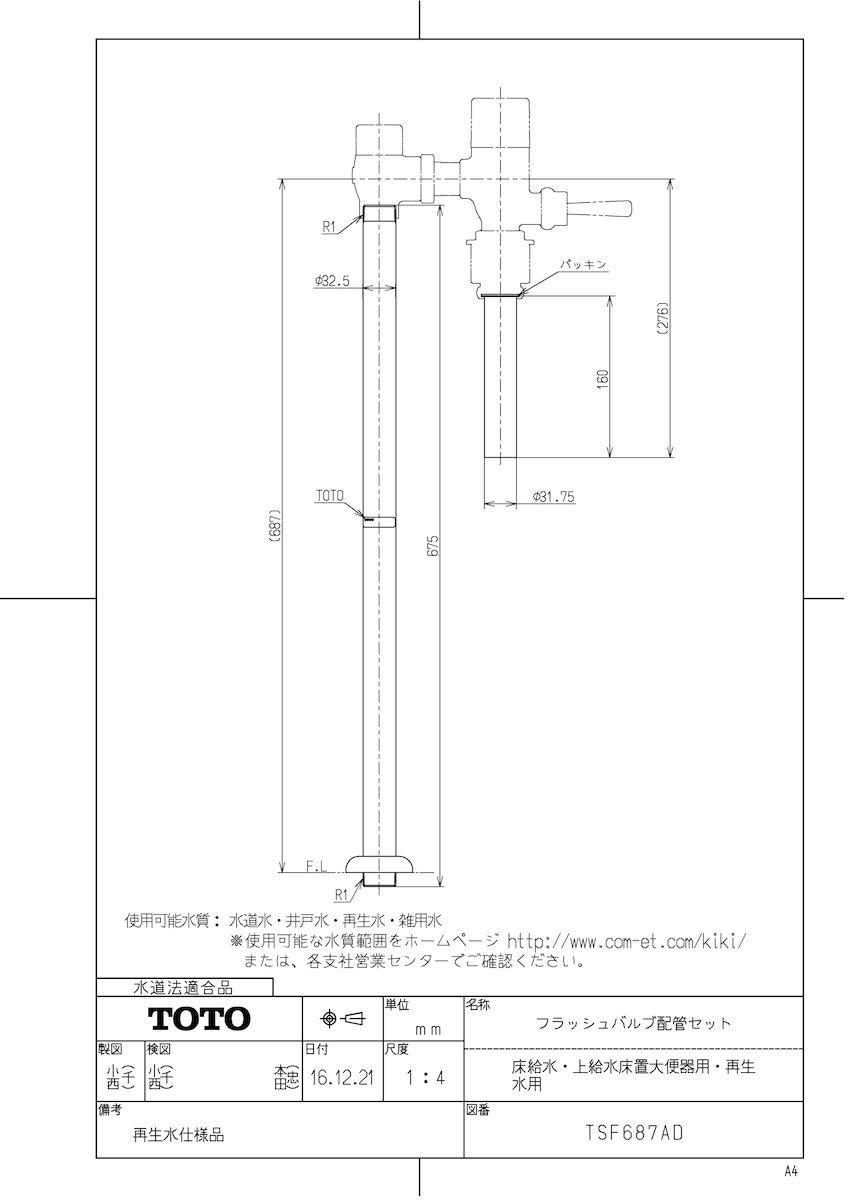 【TSF687AD】 《TKF》 TOTO フラッシュバルブ配管セット(床給水・上給水床置大便器用・再生水用) ωγ0