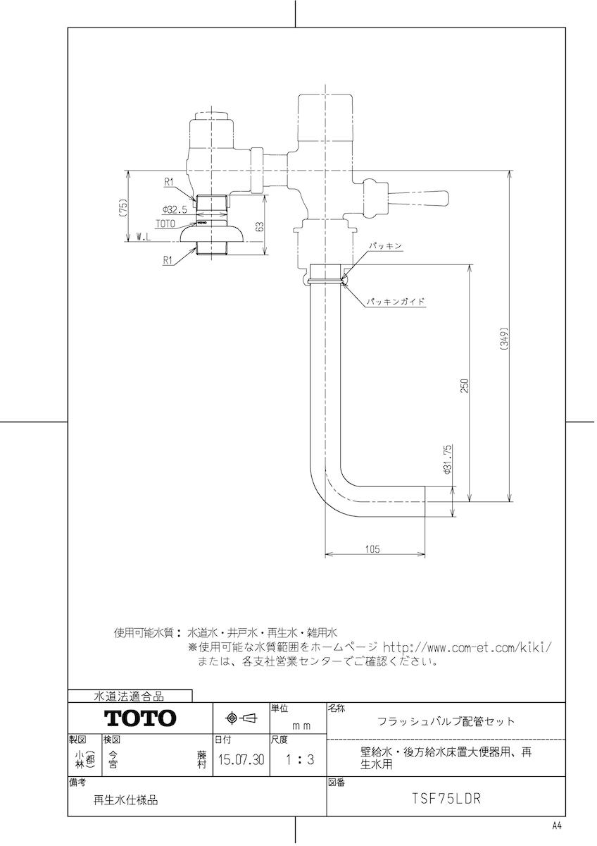 【TSF75LDR】 《TKF》 TOTO フラッシュバルブ配管セット(壁給水・後方給水床置大便器用、再生水用) ωγ0