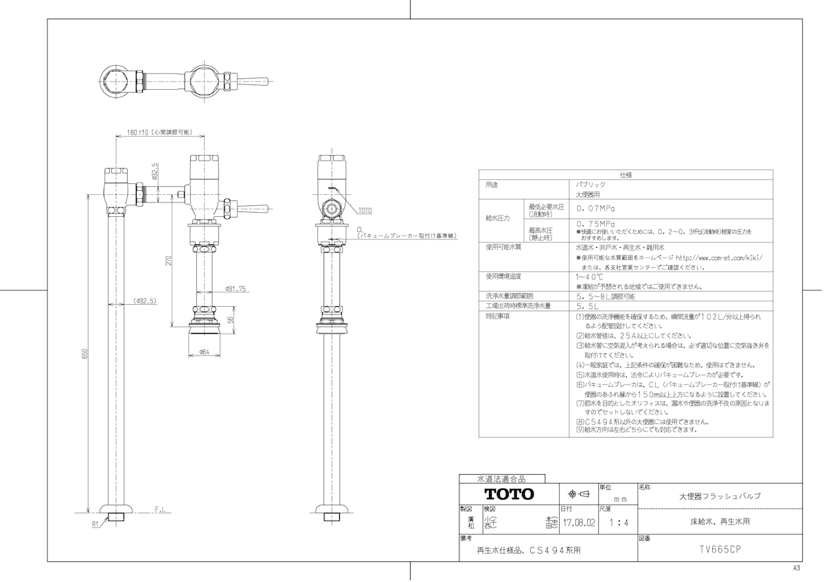 【TV665CP】 《TKF》 TOTO 大便器フラッシュバルブ(床給水、再生水用) ωγ0
