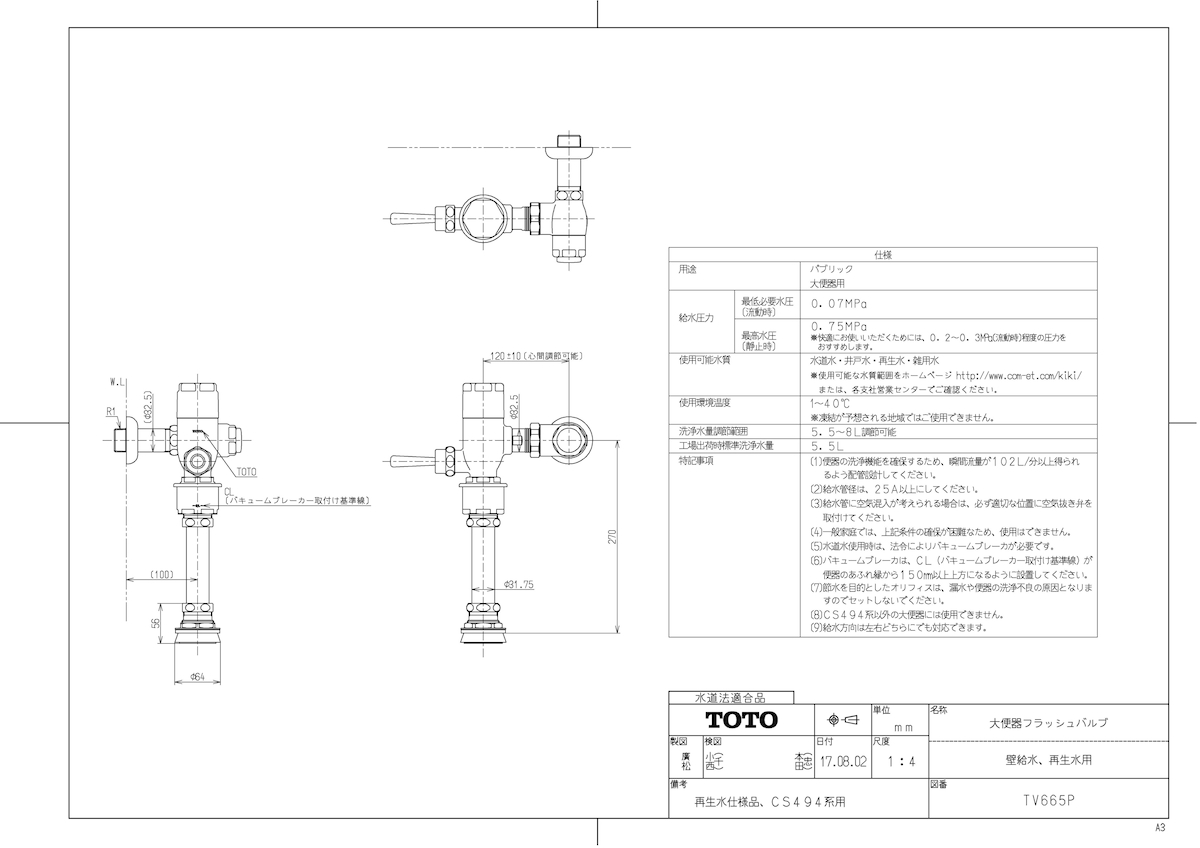 【TV665P】 《TKF》 TOTO 大便器フラッシュバルブ(壁給水、再生水用) ωγ0