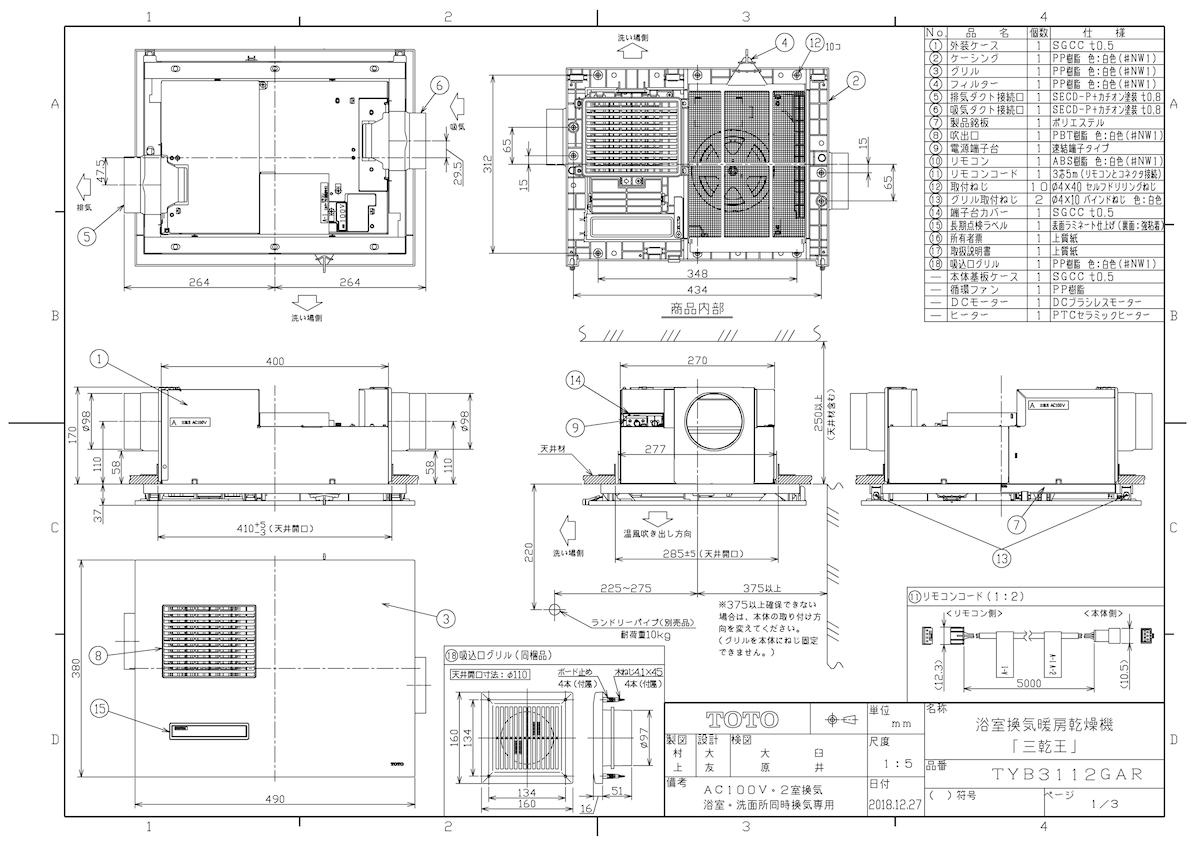 若者の大愛商品 【TYB3112GAR】 ωγ0:住宅設備機器 tkfront TOTO 浴室換気暖房乾燥機2室・100V 《TKF》-木材・建築資材・設備