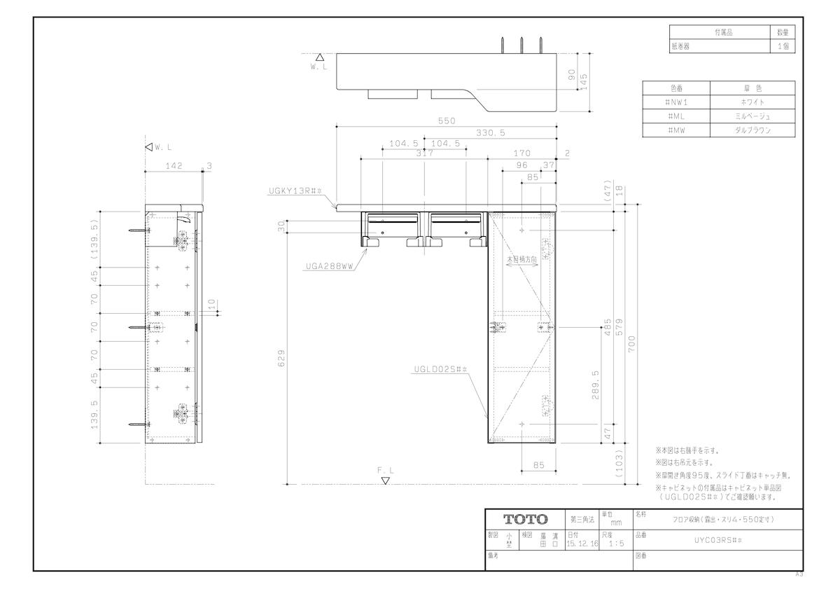 人気大割引 ホワイト #NW1】 フロア収納キャビネットセット 【UYC03RS ωγ0:住宅設備機器 tkfront 《TKF》 TOTO-木材・建築資材・設備